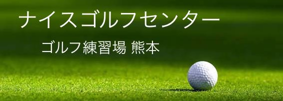 golfkumamoto